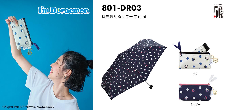 I'm Doraemon 通りぬけフープ