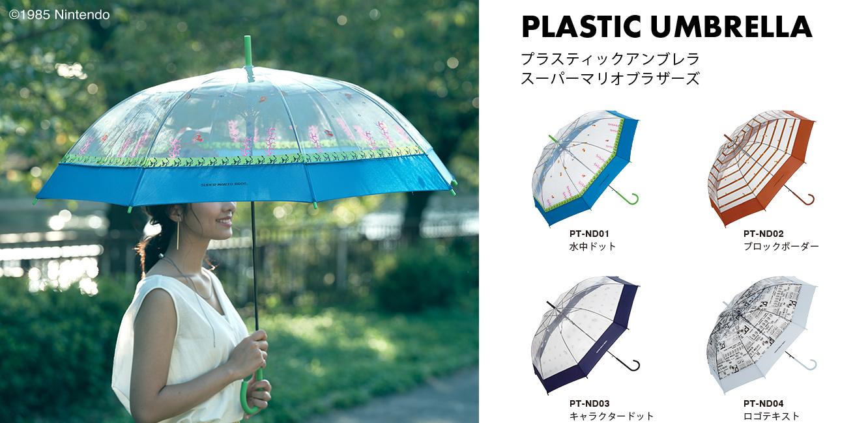 任天堂スーパーマリオブラザーズ プラスチックアンブレラ