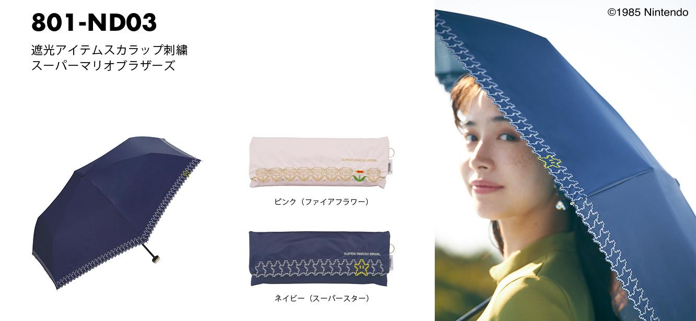 任天堂スーパーマリオブラザーズ 遮光アイテムスカラップ刺繍