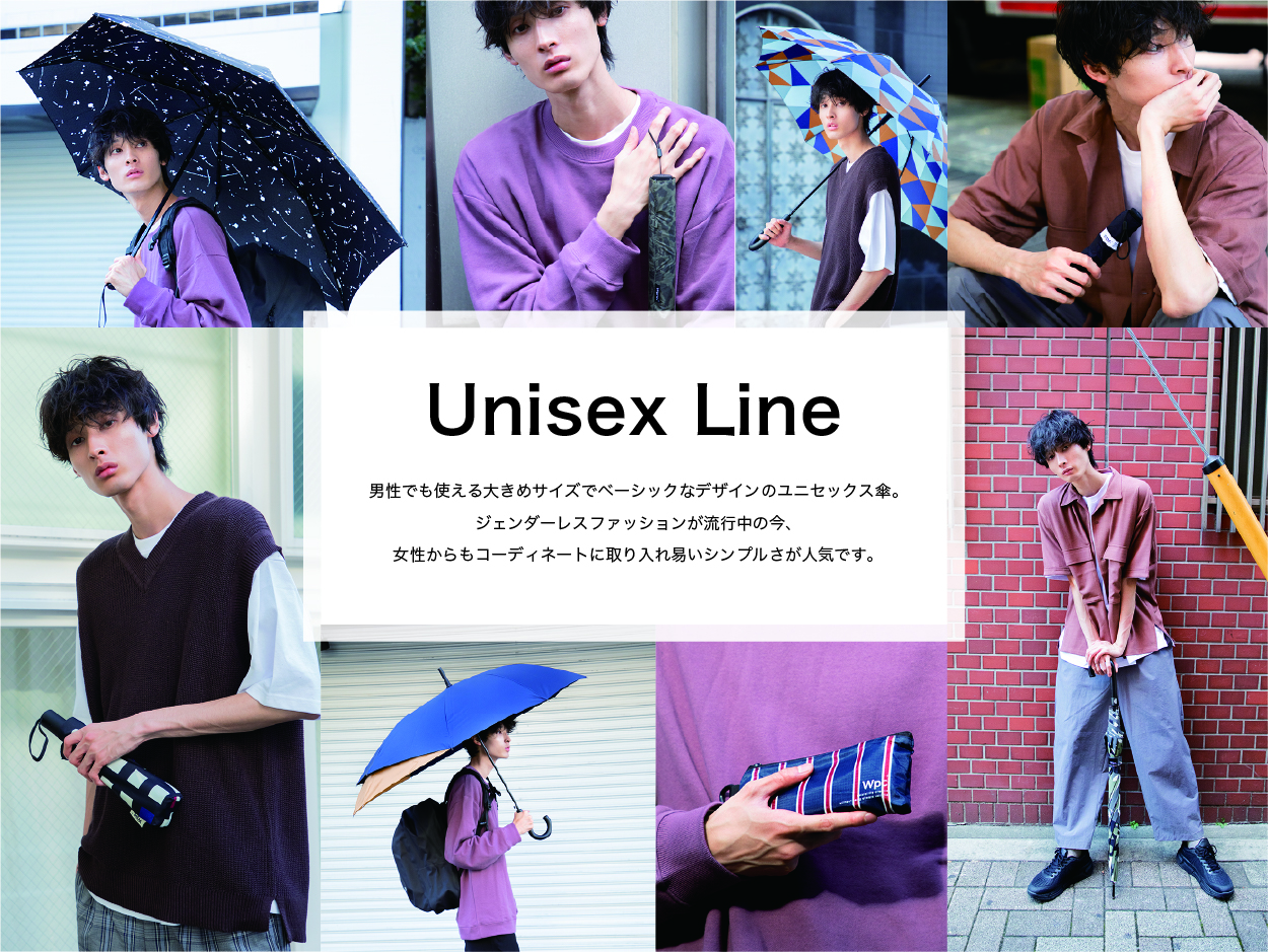 Unisex Line,男性でも使える大きめサイズでベーシックなデザインのユニセックス傘。ジェンダーレスファッションが流行中の今、女性からもコーディネートに取り入れ易いシンプルさが人気です。
